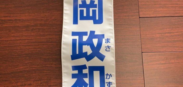 兵庫県議会議員選挙告示