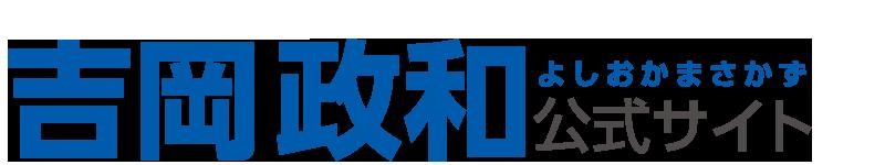 吉岡政和 公式サイト